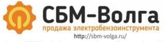 СБМ-Волга