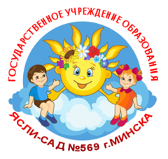 ГУО Ясли-сад №569 г. Минска