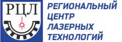Региональный Центр Лазерных Технологий