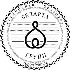 БЕЛАРТА ГРУПП