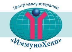 Центр иммунотерапии Иммунохелп