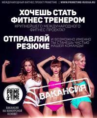 Prime Time Липецк