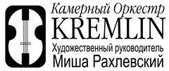 KREMLIN, Камерный Оркестр