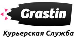 Курьерская служба GRASTIN
