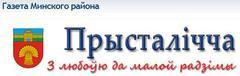 Рэдакцыя газеты Прысталічча