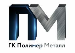 ГК Полимер Металл