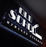 Barbershop Old School