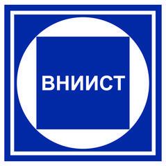 «ВНИИСТ- Инжиниринговая Нефтегазовая Компания»