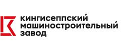 Кингисеппский Машиностроительный завод