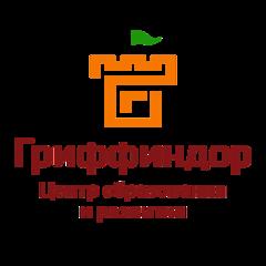 Центр образования и развития Гриффиндор