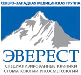 Сеть специализированных клиник стоматологии и косметологии Эверест