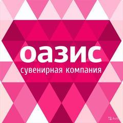Сувенирная компания Оазис
