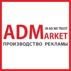 Адмаркет