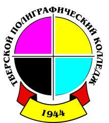 ГБП ОУ Тверской полиграфический колледж