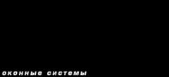 Бавтович Сергей Викторович