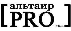 Альтаир-Про