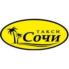 Служба такси Сочи