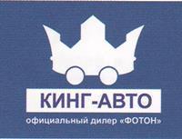 Кинг - Авто
