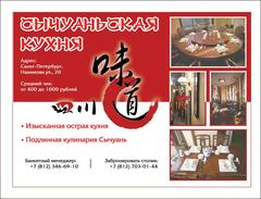 Ресторан Сычуань