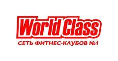 World Class Bishkek