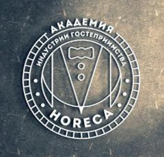 Академия индустрии Гостеприимства ХоРеКа