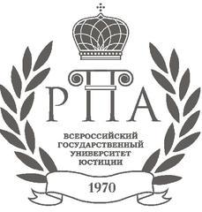 Всероссийский государственный университет юстиции (РПА Минюста России)