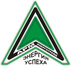 АРМ ЭнергоТрейд