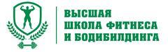 Центр профессиональной подготовки и повышения квалификации высшая школа фитнеса и бодибилдинга