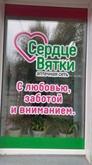 Городская аптека №68