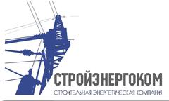 Строительная Энергетическая Компания