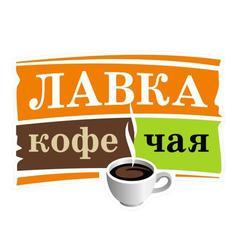 ЛАВКА КОФЕ ЧАЯ
