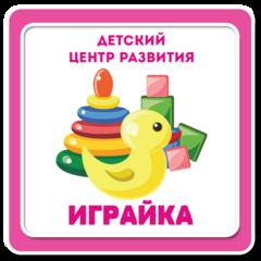 Детский центр развития Играйка