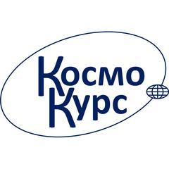 КосмоКурс