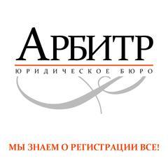 Юридическое бюро Арбитр