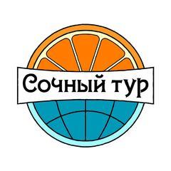 Туристическое агентство Сочный тур // ИП Климовцова Е.С.