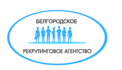 ОАУ Белгородское рекрутинговое агентство