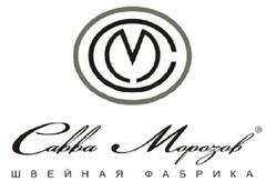 Тверская швейная фабрика Савва Морозов
