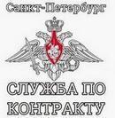 Пункт отбора на военную службу по контракту по Санкт-Петербургу