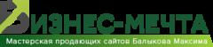 БИЗНЕС-МЕЧТА Мастерская продающих сайтов