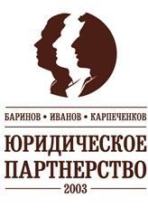 Юридическое партнерство Баринов, Иванов, Карпеченков