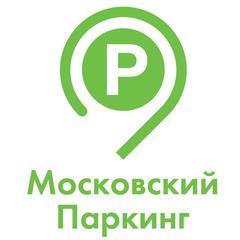 ГКУ г. Москвы Администратор Московского Парковочного Пространства