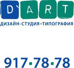 Д'АРТ