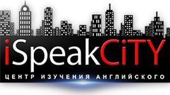 Троицкая М.В.( Центр изучения английского iSpeakCity)