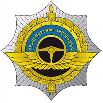 ГУ Транспортная инспекция Министерства транспорта и коммуникаций Республики Беларусь