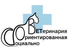 Социально ориентированная ветеринария