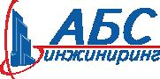 АБС инжиниринг