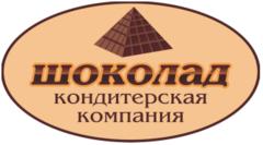 Кондитерская компания «Шоколад»