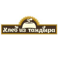 Хлеб из Тандыра (ИП Вендерова О.С.)
