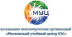 Ассоциация некоммерческих организаций профессионального обучения персонала энергокомпаний Московский учебный центр Единой энергетической системы