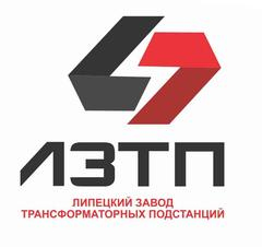 Липецкий Завод трансформаторных подстанций